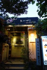 Seoul day 2 298