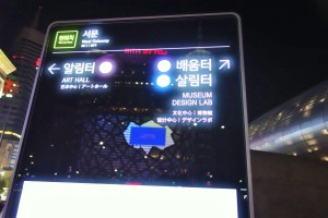 Seoul day 3 065